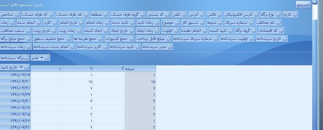 فارسی ساز devexpress