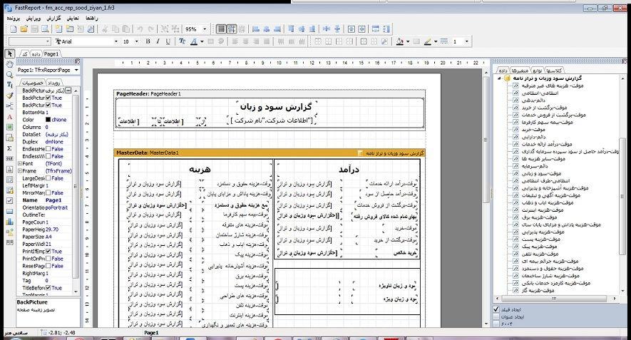 طراحی گزارش سود و زیان