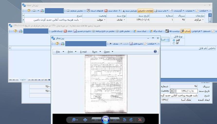 بایگانی فایل های اسناد