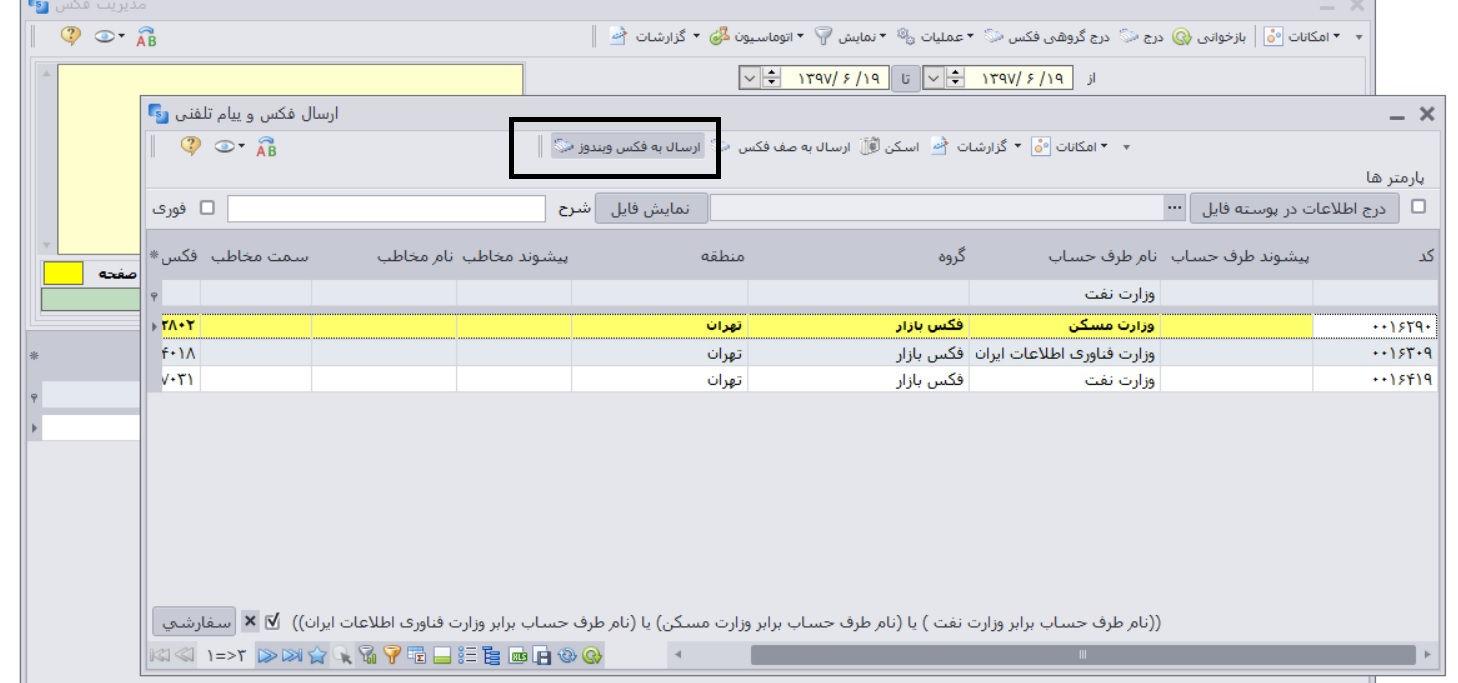 ارسال فکس گروهی با استفاده از سرویس ویندوز windows fax
